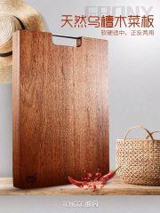 滕阁乌檀木菜板整木家用加厚砧板厨房用品抗菌实木剁骨擀面切菜板