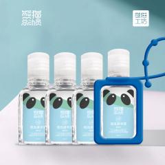 熊猫总动员免洗搓手液 30ml*4瓶