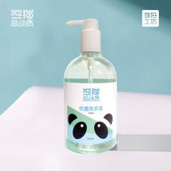熊猫总动员抗菌洗手液 500ml